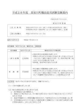 平成26年度 真室川町職員採用試験受験案内