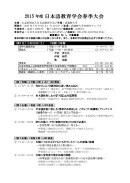 2015 年度日本語教育学会春季大会