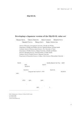 日本語版EQ-5D-5Lにおけるスコアリング法の開発