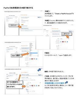 PayPal の決済画面を日本語で表示する