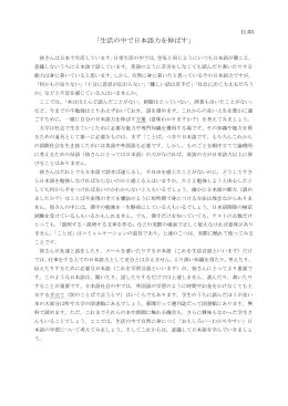「生活の中で日本語力を伸ばす」