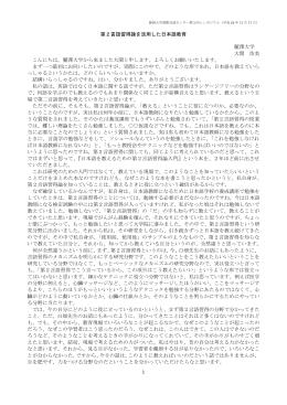 第2言語習得論を活用した日本語教育