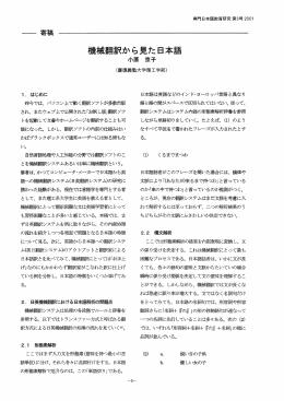 機械翻訳から見た日本語