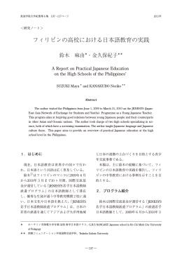 フィリピンの高校における日本語教育の実践
