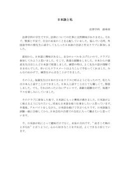 日本語と私
