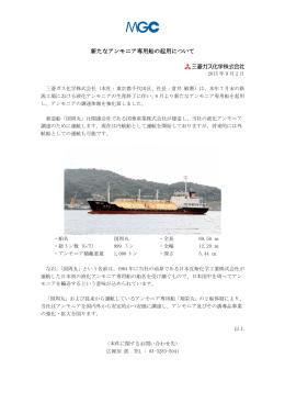 新たなアンモニア専用船 新たなアンモニア専用船の起用について