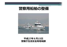 警察用船舶の整備