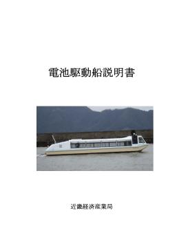 電池駆動船の概要 - 近畿経済産業局
