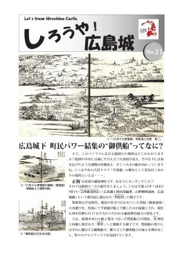 御供船 - 広島城
