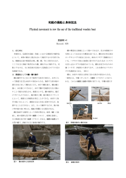 和船の操船と身体技法 Physical movement to row the oar of the