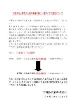 広島みなと夢花火大会の開催に伴う一部ダイヤの変更