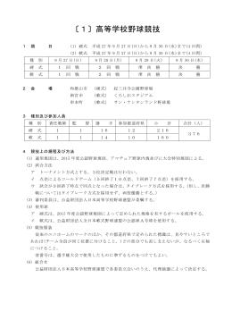 〔1〕高等学校野球競技 - 2015紀の国わかやま国体