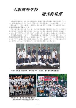 七飯高等学校 硬式野球部