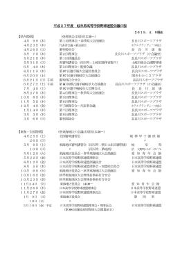 会議日程および事業計画 - 岐阜県高等学校野球連盟