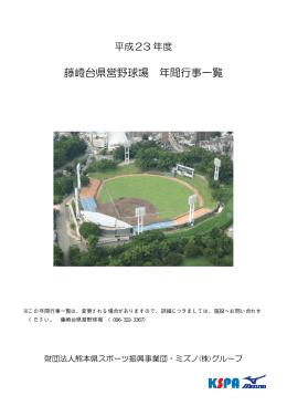 藤崎台県営野球場 年間行事一覧