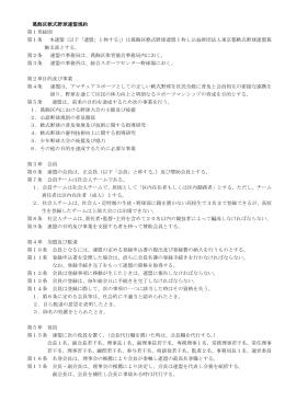PDF/93KB - 葛飾区軟式野球連盟