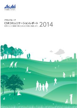 アサヒグループCSRコミュニケーションレポート2014 全ページ