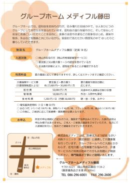 グループホーム メディフル藤田