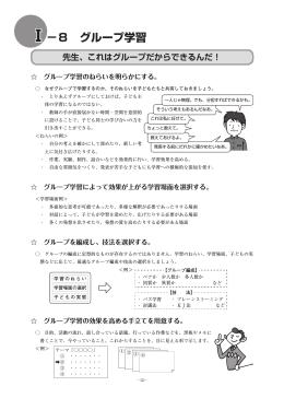 Ⅰ-8 グループ学習
