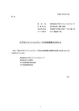 みずほフィナンシャルグループの役員異動のお知らせ(16