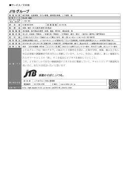 JTB グループ