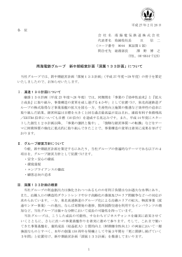 南海電鉄グループ 新中期経営計画「深展133計画