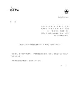 「東武グループ中期経営計画 2014 ~ 2016」の策定について