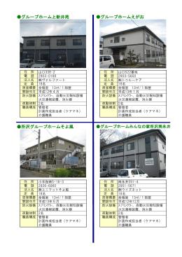 グループホーム(PDF:525KB)