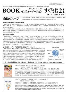 自助グループ - すくらむ21 川崎市男女共同参画センター