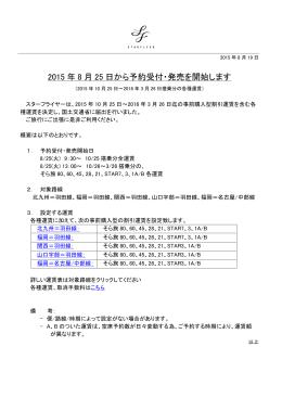 2015 年 8 月 25 日から予約受付・発売を開始します