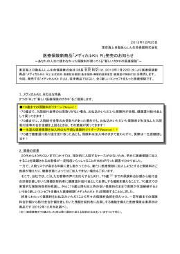 「メディカルKit R」発売のお知らせ
