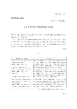 2013年春の新製品発売のご案内 PDF 85kb