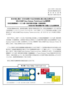 WELCOME!Tokyo Subway Ticket(round trip)新発売