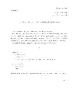 システムキッチン・システムバス新商品の発売延期のお詫び