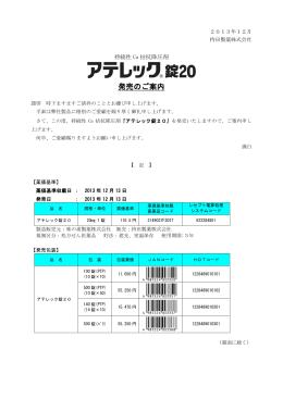 アテレック錠20 新発売 PDFファイル
