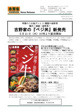 吉野家の『ベジ丼』新発売