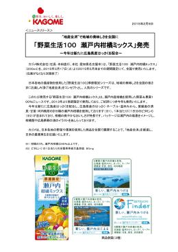 「野菜生活100 瀬戸内柑橘ミックス」発売