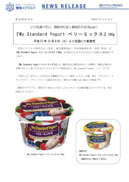 『My Standard Yogurt ベリーミックス』新発売