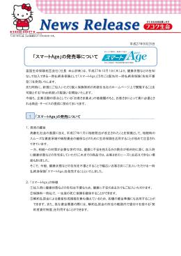 「スマートAge」の発売等について