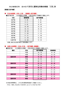 NUMBER SHOT2015 に便利な列車の時刻 7/25,26