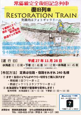復旧列車 - 関東鉄道