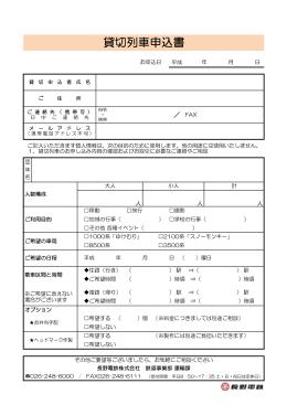 貸切列車専用申込書(PDF)