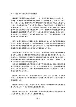 ⅩⅡ.現在までに得られた事故の教訓 福島原子力発電所