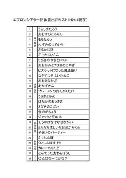 エプロンシアター団体貸出用リスト(H24.4現在)