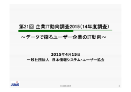 企業IT動向調査2015 - 日本情報システム・ユーザー協会