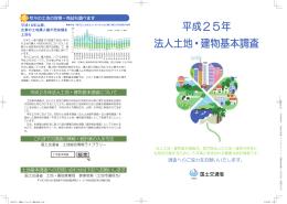 概要パンフレット(pdf) - 平成25年 法人土地・建物基本調査