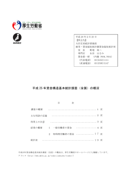 平成 25年賃金構造基本統計調査(全国)の概況は、厚生労働省