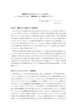 2015年10月に日本国債先物は30周年を迎える。筆者