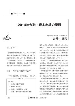 2014年金融・資本市場の課題
