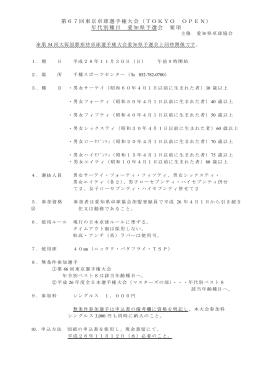 第67回東京卓球選手権大会(TOKYO OPEN) 年代
